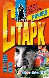 Книга Сборник романов. Серия Паркер 1-16