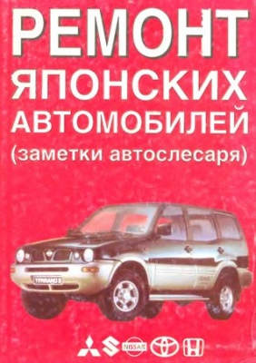 Книга Ремонт японских автомобилей (заметки автослесаря)