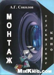 Книга Монтаж: телевидение, кино, видео. Часть 1