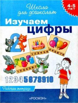 Книга Школа для дошколят. Изучаем цифры. Для детей 4-5 лет