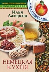 Журнал Немецкая кухня