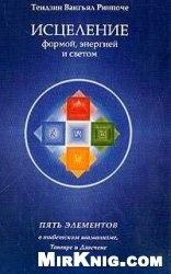 Книга Исцеление формой, энергией и светом: Пять элементов в тибетском шаманизме, Тантре и Дзогчене