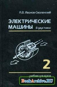 Книга Электрические машины. Том 2