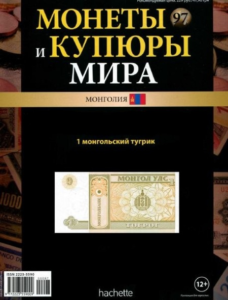 Книга Журнал: Монеты и купюры мира №97 (2015)