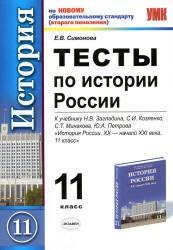 Книга Тесты по истории России, 11 класс, Симонова Е.В., 2011
