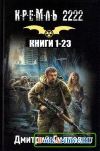 Книга Кремль 2222. Цикл из 23 книг