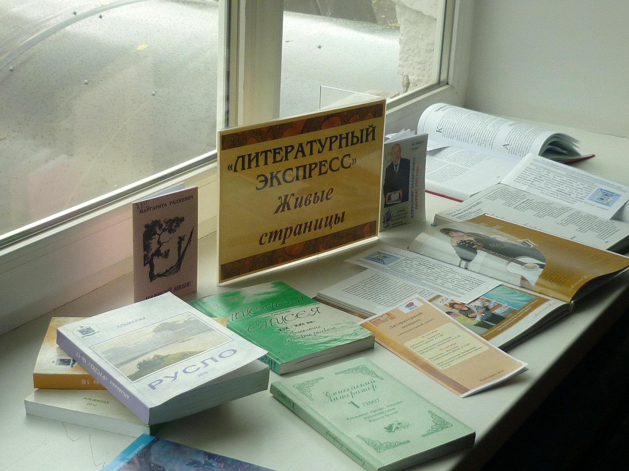 Выставка Литературный экспресс. Живые страницы с. Высотино.JPG