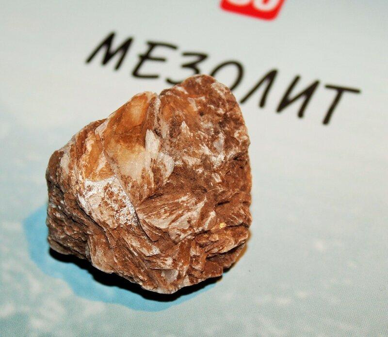 Минералы Сокровища Земли №80 - Мезолит