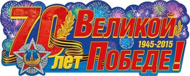 П70-лет Победы в ВОВ