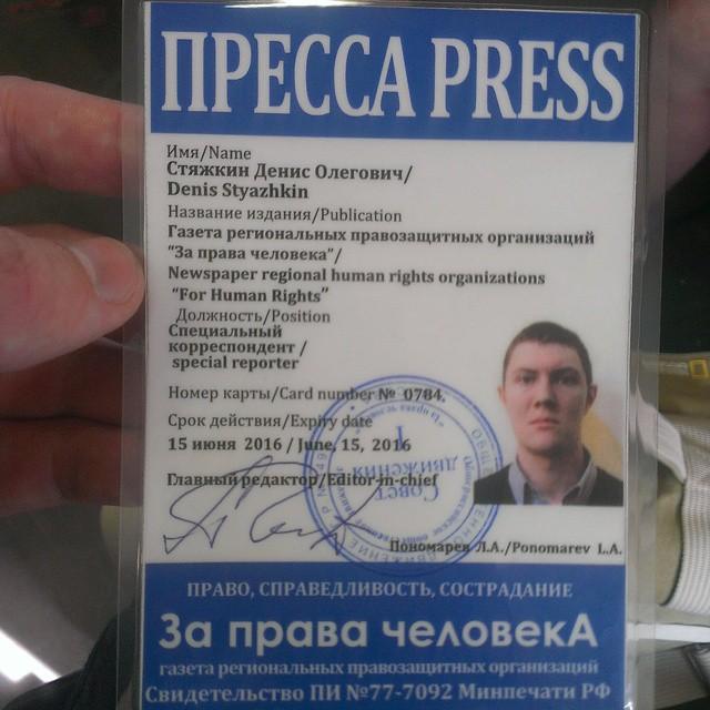 пресс карта журналиста образец скачать
