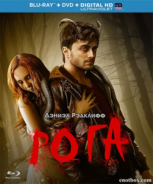 Рога / Horns (2014/BDRip/HDRip)