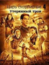 Царь скорпионов 4: Утерянный трон / The Scorpion King: The Lost Throne (2015/BDRip/HDRip)