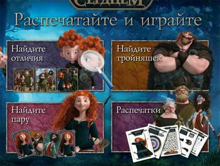 Игры Храбрая Сердцем и немного картинок винкс