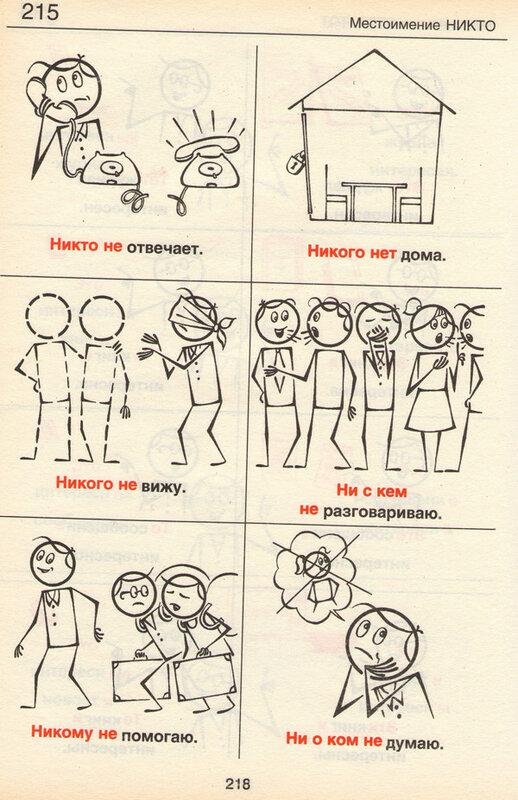 русский язык в картинках