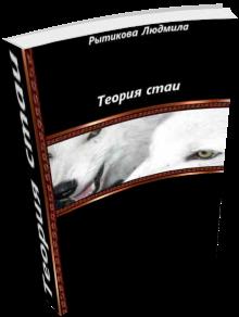 Книга теория стаи