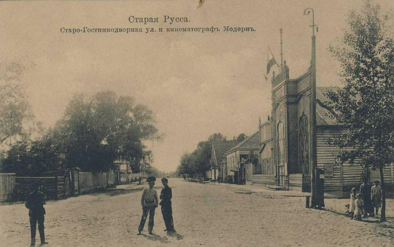 Старо-гостинодворная улица и кинематограф Модерн