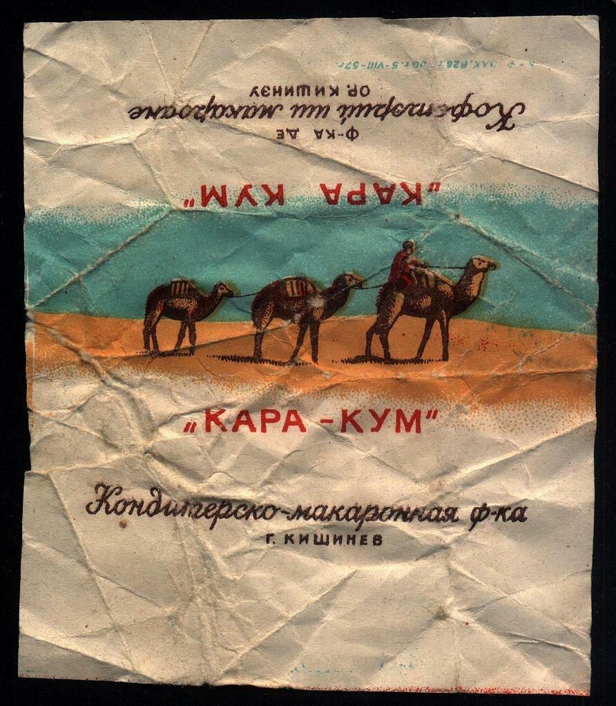 Кара-кум. 1957