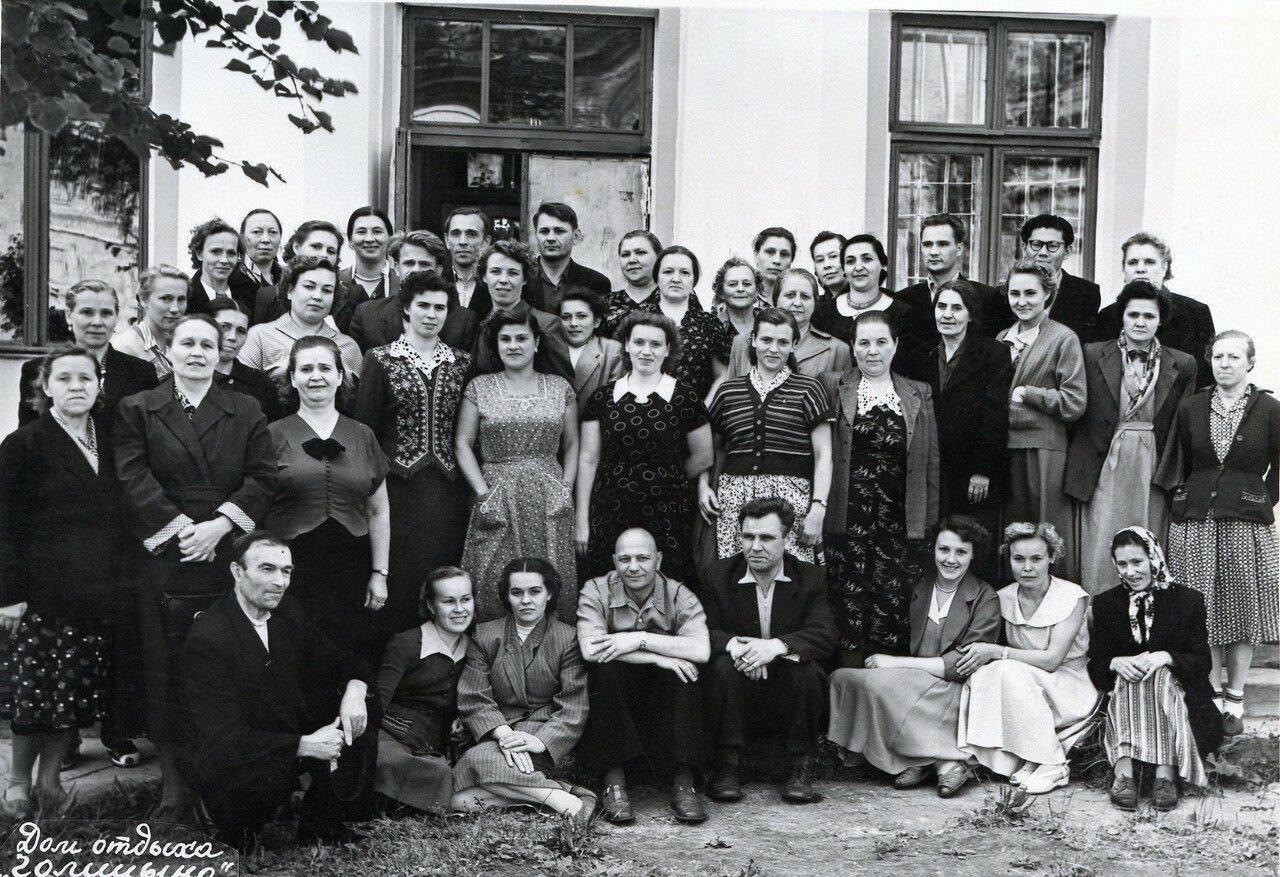 Курортники из Дома Отдыха Голицино