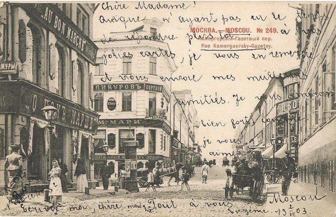 Камергерский-Газетный переулок