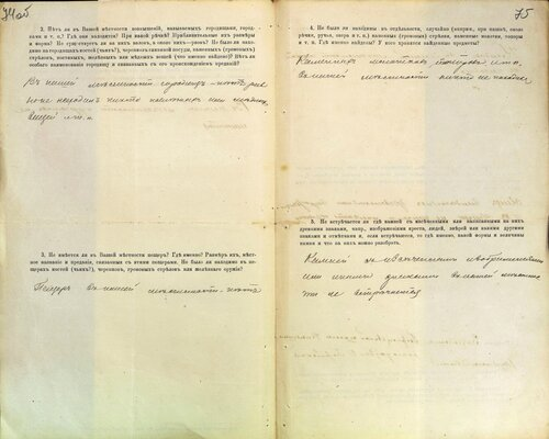 ГАКО, ф. 655, оп. 2, д. 95, л. 74 – 75об.