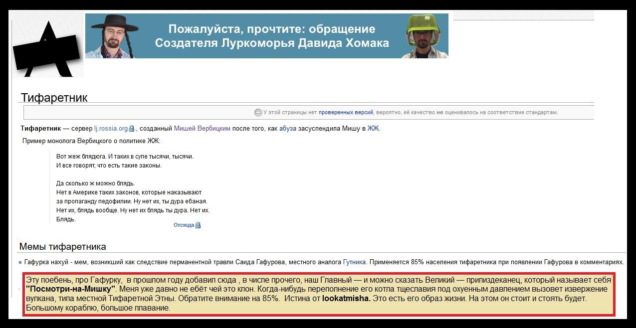 Тифаретник на Луркоморье, Лукэтмиша, Гафуров, Вербицкий
