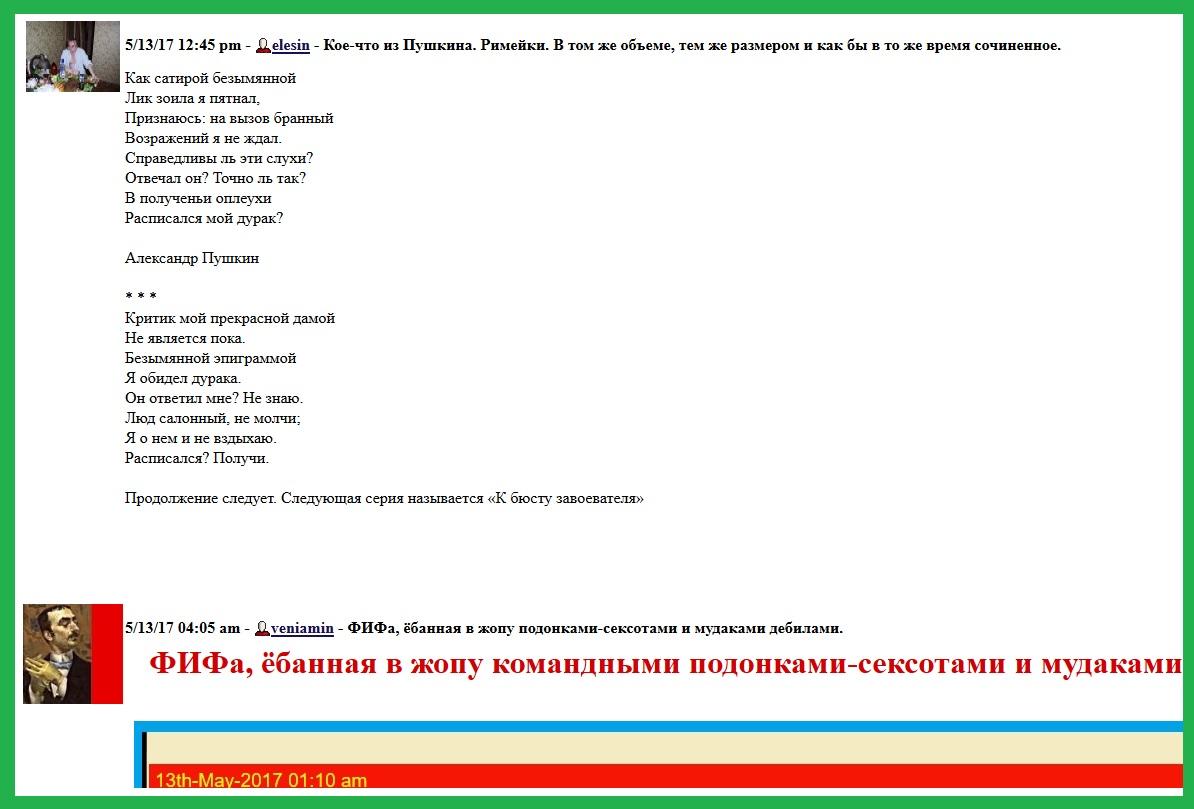 Лесин, Пушкин, повторение поста(2), перекрытие