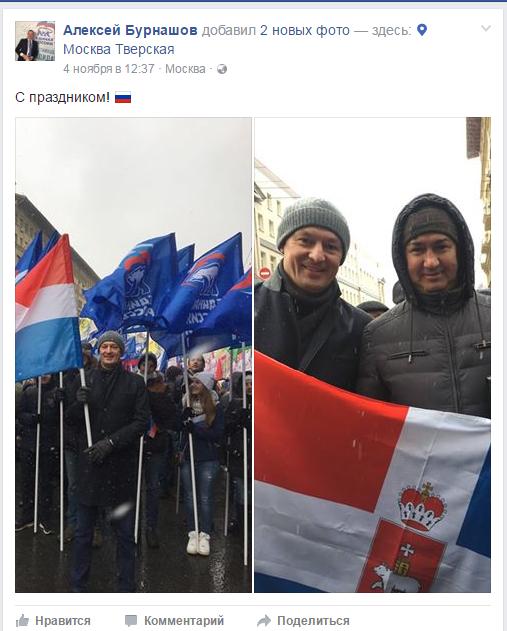 Алексей Бурнашов с флагами.png