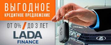 Кредитная программа LADA Finance в «ПЕНЗА-АВТО».