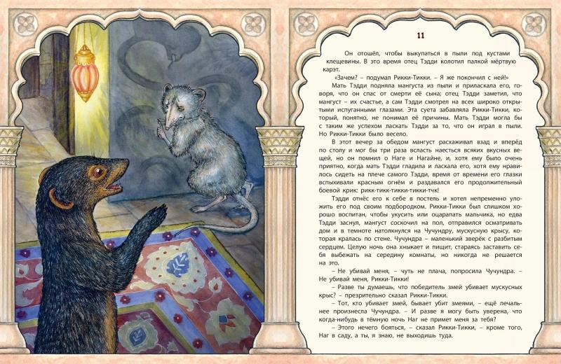 1396_VK_Riki-Tiki_32_RL-page-007.jpg