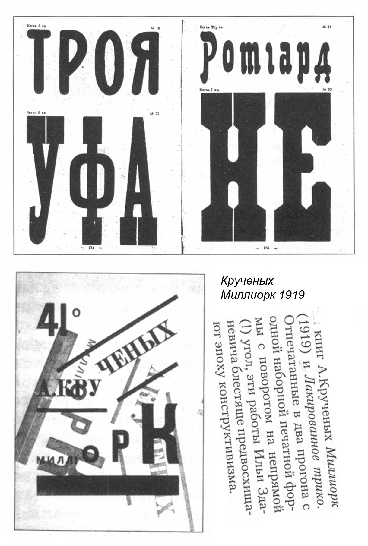 Зданевич Миллиорк.jpg