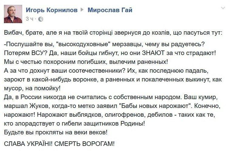 Корнилов_Гай.jpg