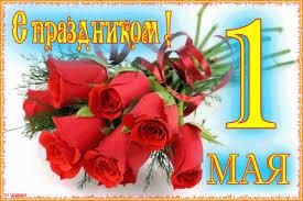 1 мая! С праздником! Розы
