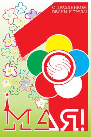 Открытка! 1 Мая! С праздником Весны и труда!  Цветик семицветик открытки фото рисунки картинки поздравления