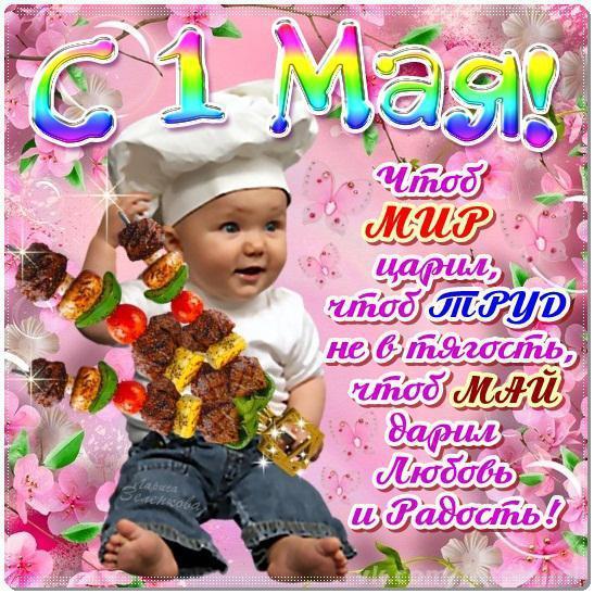 Открытка. С 1 мая! Ребенок с шашлыками. Любви и радости!