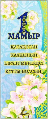 Открытка. С праздником весны!  Для народов Казахстана открытка поздравление картинка