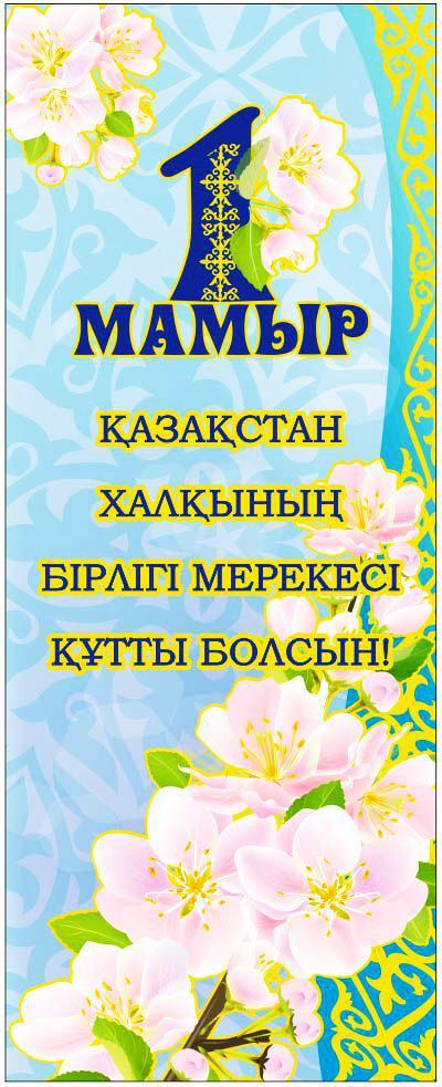 Открытка. С праздником весны!  Для народов Казахстана