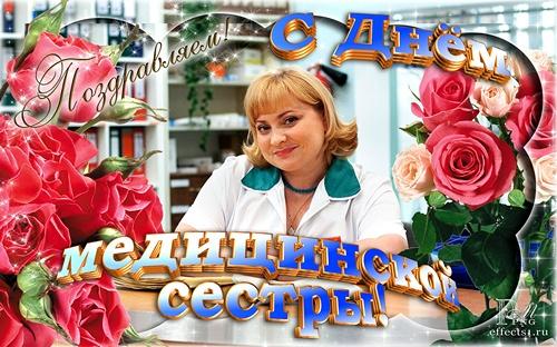 Международный день медицинских сестёр