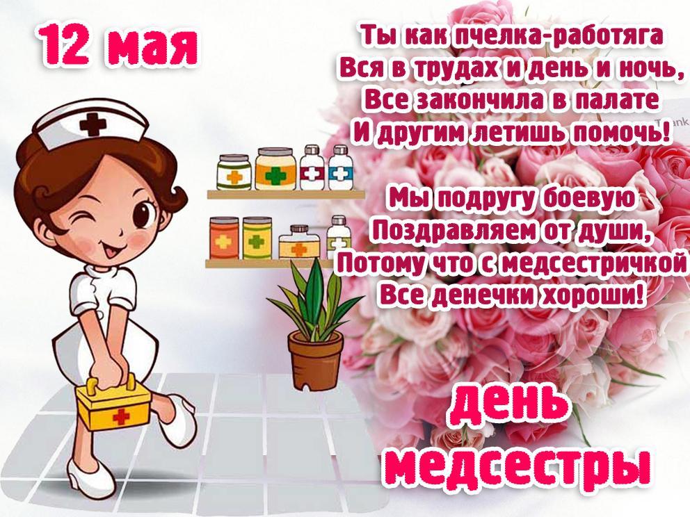 Рисунки, медицинская сестра открытка