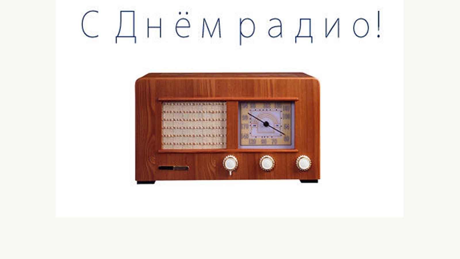 7 мая в России отмечается День радио