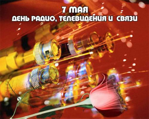 7 мая День радио, телевидения и связи