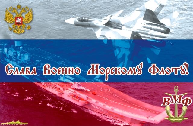 День Военно-морского флота России! Поздравляю