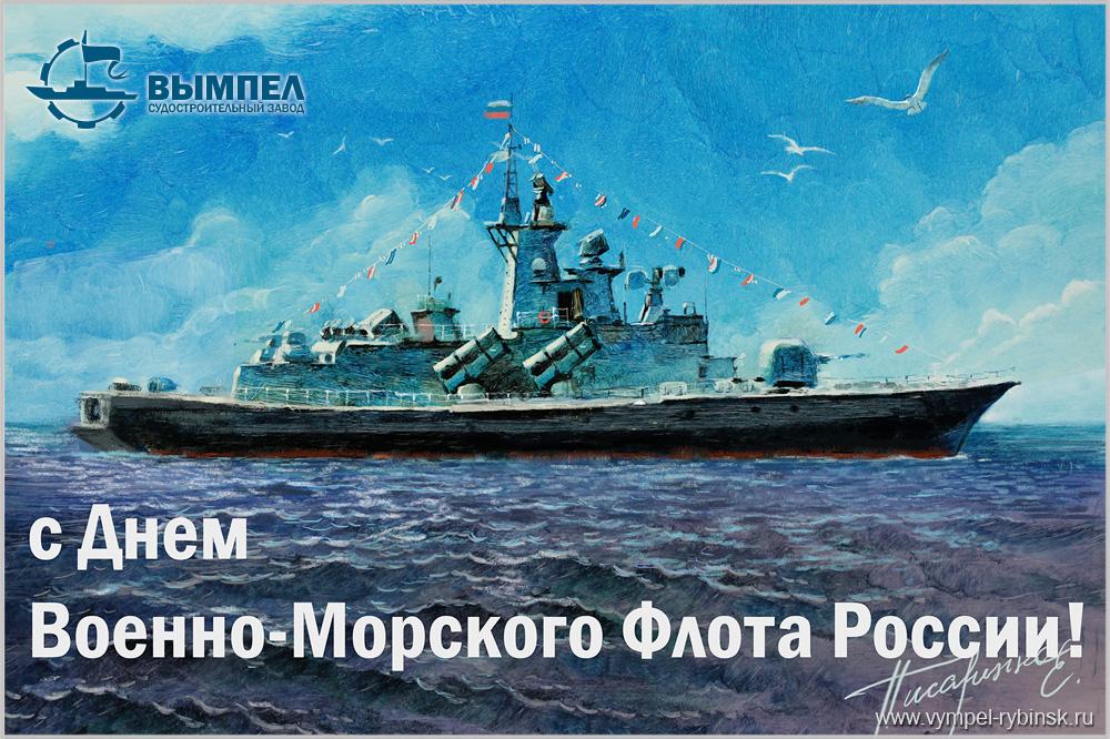 с днём военно морского флота россии