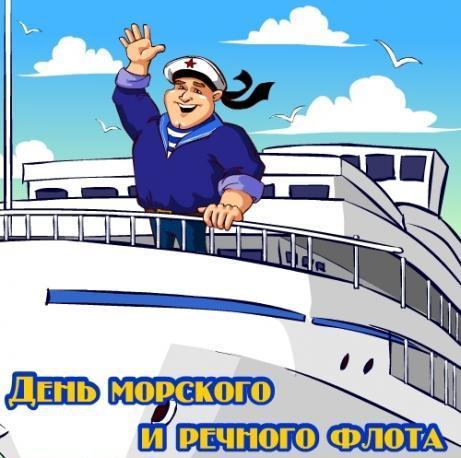 Поздравление с днем морского и речного флота