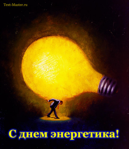 Открытки. С днем Энергетика! Мужчина несет лампочку