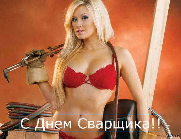 Сегодня День сварщика в России. Поздравляю