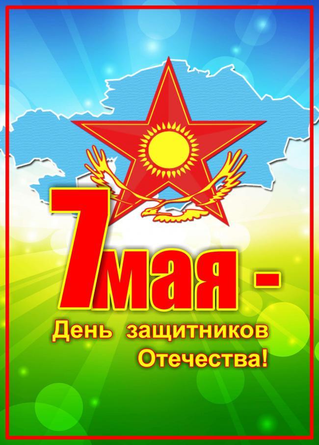 7 мая День создания Вооруженных сил РФ