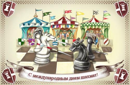 Сегодня в мире отмечают Международный день шахмат. Поздравляю открытки фото рисунки картинки поздравления