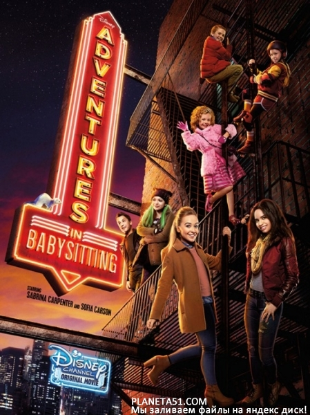 Приключение двух нянь / Adventures in Babysitting (2016/WEB-DL/WEB-DLRip)