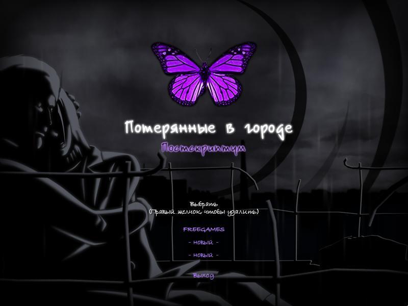 Потерянные в городе: Постскриптум | Lost in the City: Post Scriptum (Rus)