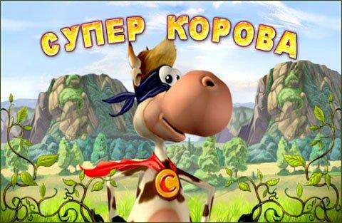 Супер Корова | Supercow (Rus)